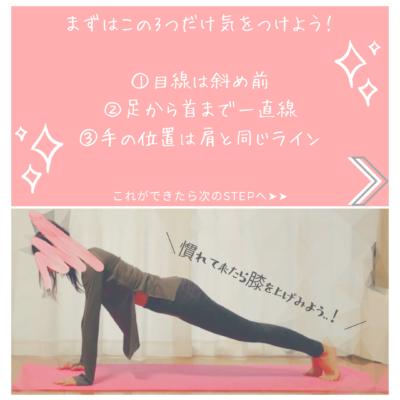 腕立て伏せ 正しいフォーム 姿勢 筋肉がつくやり方